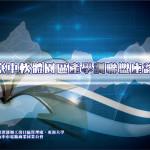 台灣臺中軟體園區產學訓聯盟成立大會