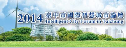2014臺中市國際智慧城市論壇