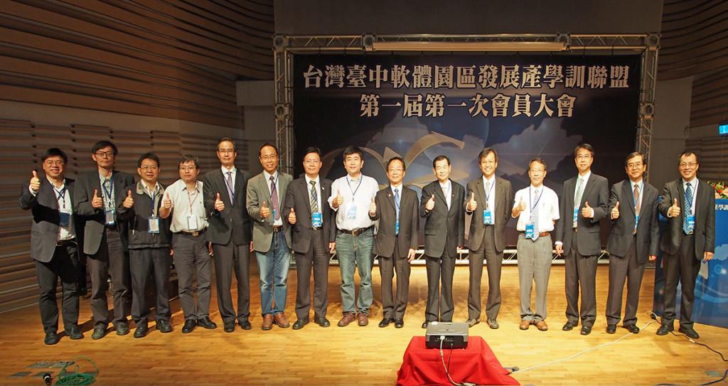 20140411台灣臺中軟體園區發展產學訓聯盟第一屆理監事合影