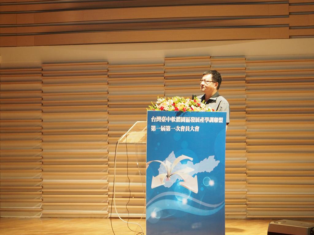 20140411臺中軟體園區辦公室江毅生主任簡介中軟園區與開發進度
